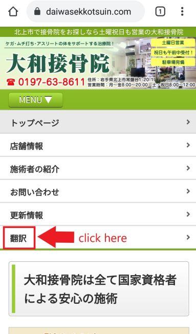 翻訳ボタン.jpg