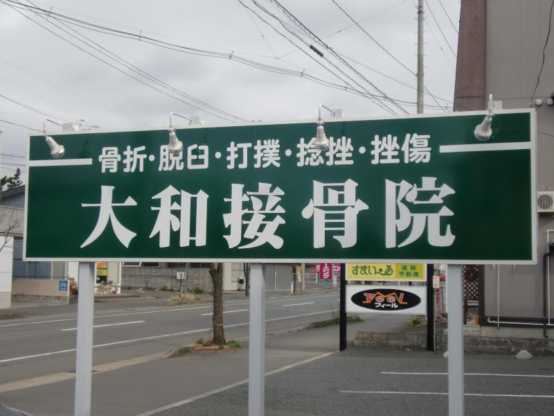 2010_0423_074931-sotokanban.jpg